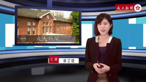 NCKU TV【250集】政治108 蘇芷婕