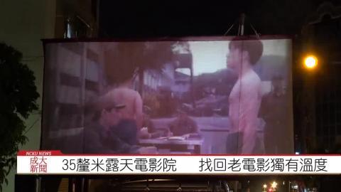 【影音】35釐米露天電影院 找回老電影獨有溫度 (by中文108陳意安 採訪報導)