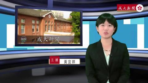 NCKU TV【252集】- 政治109 黃宜婷