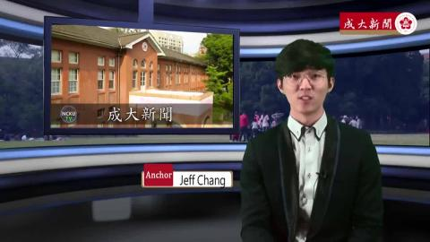 【Episode 112】- Student Anchor:Jeff Chang