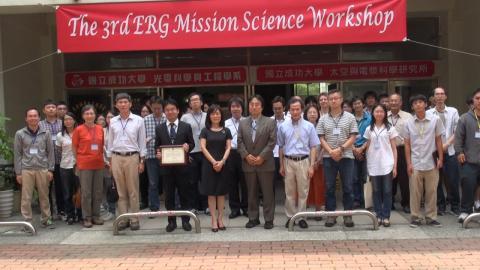 台日第三屆ERG探測衛星任務科學研討會 首次在成大舉行