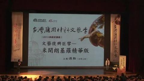 台灣應用材料文藝季美術史講座 文藝復興巨擘-米開朗基羅 精華版