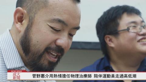 菅野惠介用熱情擔任物理治療師 陪伴運動員走過高低潮