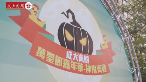 第六屆萬聖節嘉年華 神鬼齊雞10月28日鬼魅登場