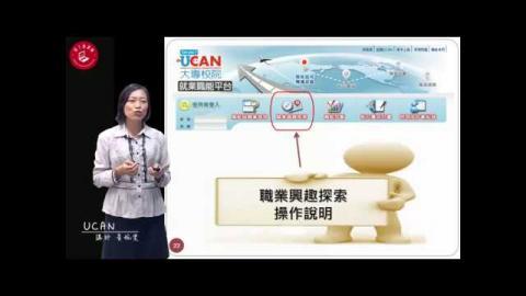 大專校院就業職能診斷平台 UCAN 0920
