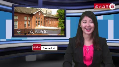 【Episode116】- Student Anchor:Emma Lai