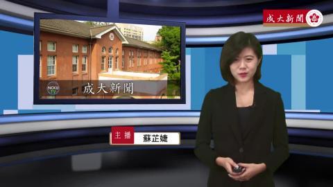 NCKU TODAY 【261集】成大原住民族資源中心揭牌