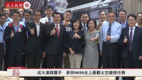 成大漢翔攜手  參與NASA史上最難太空維修任務