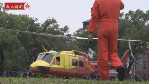 救難直升機降落成大 未來將提供航太系教學使用