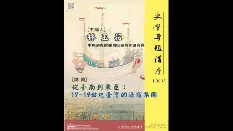 從臺南到東亞:17-19世紀臺灣的海商集團