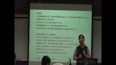行政院ODF續階計畫推動目標 (107-109年)
