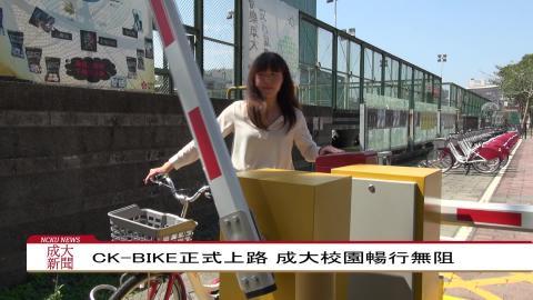 CKBIKE影音新聞.mpg