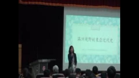 史學專題講座--滿州視野的東亞近代史
