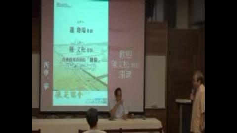 振芝講堂--台灣西南沿海的鹽醫與北門三仁醫