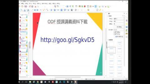 王佳龍ODF推動上課影音檔_2