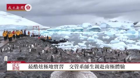 【影音】最酷炫極地實習 交管系師生親赴南極體驗