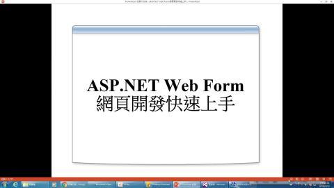 1070510_asp.net上課影音-1