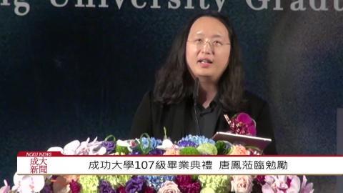 【影音】成功大學107級畢業典禮   唐鳳蒞臨勉勵