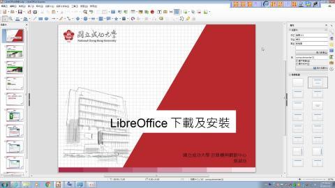 如何下載及安裝LibreOffice(ODF 文件應用工具)