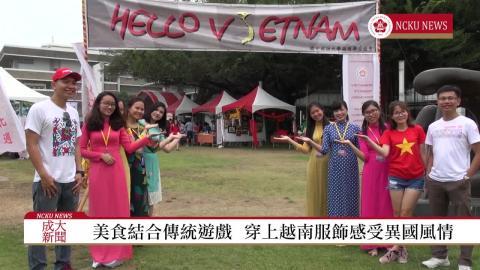 【影音】精彩回顧越南文化週  十二年來的文化傳承