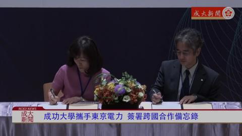 【影音】成大與東京電力攜手合作 發展前瞻智慧能源科技