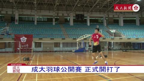 【影音】第25屆成大羽球公開賽點燃戰火 結合公益以球會友.mpg