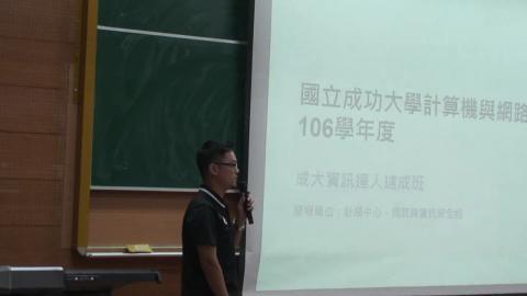 成大校園網路服務介紹(網路組宋奇叡先生106年錄製)