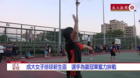 【影音】107年度成大女子新生盃女排 護理系奪冠