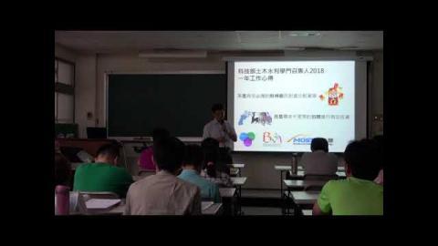 20181011 數學系專題演講