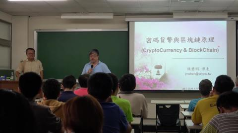 20181004 數學系專題演講 1 陳君明博士