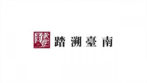 【影音】成大踏溯台南回顧影片 (文學院提供)