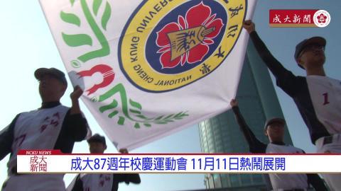 【影音】成功大學87週年校慶運動會  11月11日熱烈展開