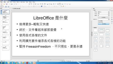 2_Libre Office Impress 功能介紹