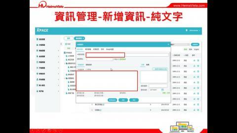 3_資訊管理之資訊編輯.mp4