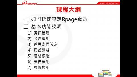 107年12月-Rpage平臺教育訓練(專案網站移轉)