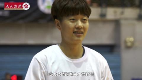 【影音】成大女籃UBA第一階段賽事首勝落袋.mp4