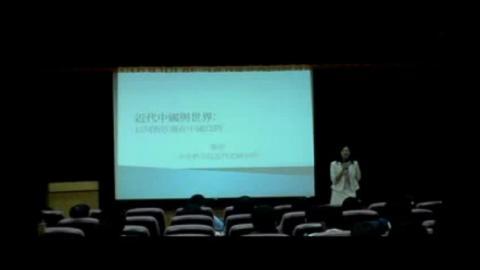 史學專題_近代中國與世界:以阿斯匹靈在中國為例