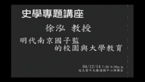 史學專題_明代南京國子監的校園規劃