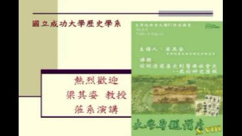 史學專題_從明清慈善史到醫療社會史─我的研究歷程