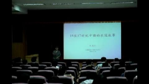 史學專題_奢侈、品味與忠烈:15至17世紀中國的衣冠故事