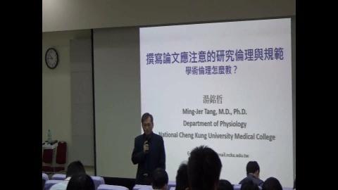 研究態度怎麼學,學術倫理怎麼教_3.mp4
