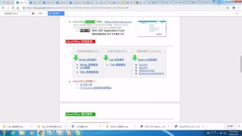 10_快束介紹NDC Impress操作及線上資源運用