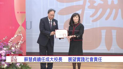 【影音】蘇慧貞續任成大校長 展望實踐社會責任