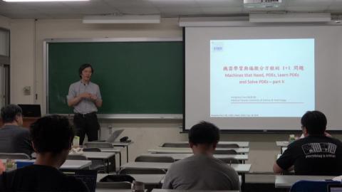 20190418 數學系專題演講 鮑興國教授 Lecture 3