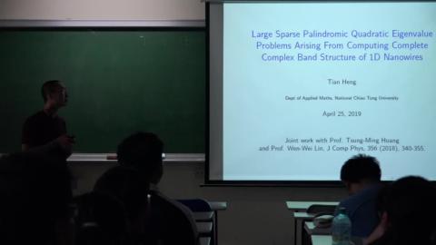 20190425 數學系專題演講 田恆 (Tian Heng) 博士