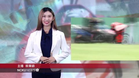 NCKU TODAY 【281集】成大自組機械系賽車隊 發表最新電動車款
