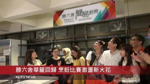 【影音】勝六舍華麗回歸 烹飪比賽激盪新火花