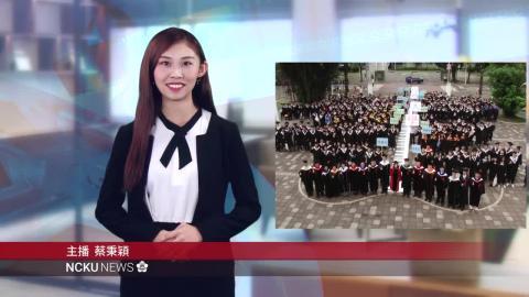 【影音】鳳凰花開  成大舉辦108年畢業典禮