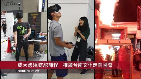 【影音】成大跨領域VR課程 推廣台南文化走向國際