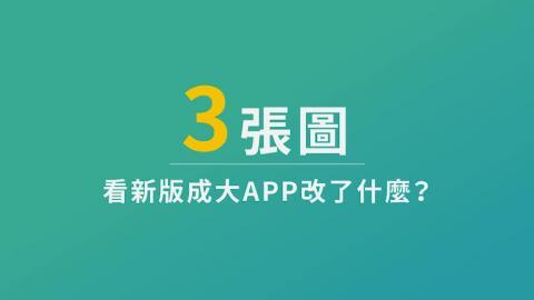 新版成大APP.mp4